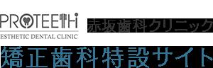赤坂歯科クリニック 矯正歯科特設サイト