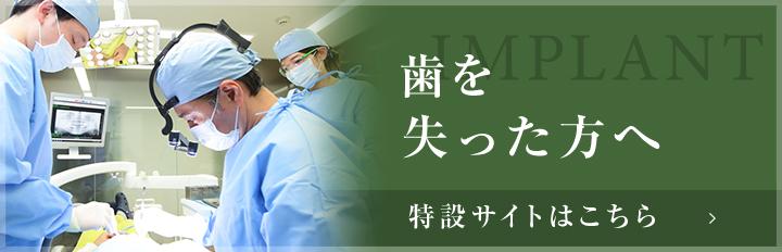 歯を失った方へ インプラント治療