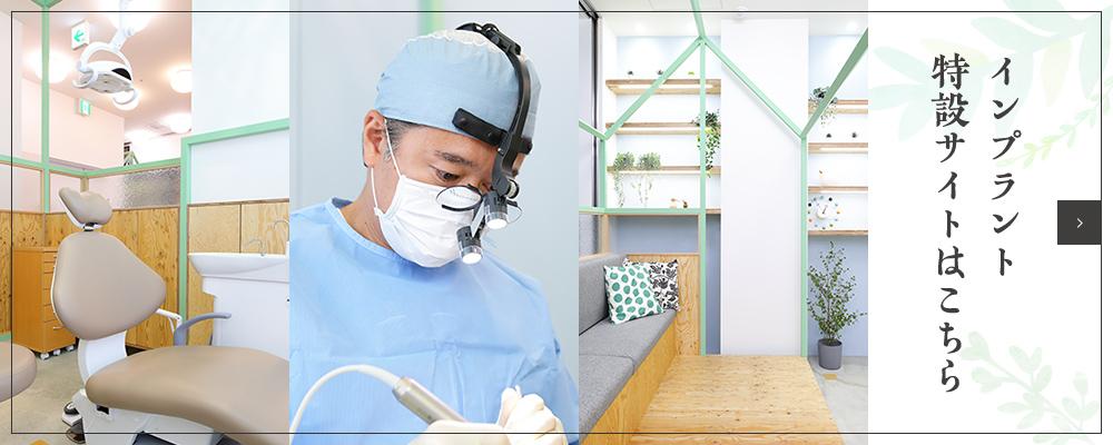 インプラント治療サイトバナー
